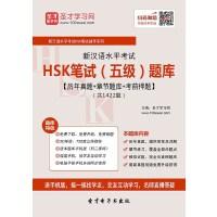 2020年新汉语水平考试HSK笔试(五级)题库【历年真题+章节题库+考前押题】