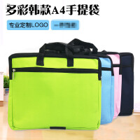帆布文件袋拉链袋A4大容量手提资料袋韩国男女学生文件包办公定制