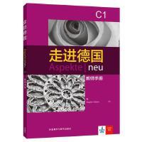外研社 走进德国 C1 教师手册 比尔吉塔福勒希外语教学与研究出版A1级欧标德语教程中高级德语学习教材大学德语教程可搭