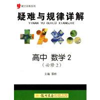 提分攻略系列:疑难与规律详解 高中数学2(必修2)(2011年6月印刷)