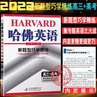 哈佛英语新题型巧学精炼高三+高考2022版高考通用版七选五阅读理解语法填空短文改错高三英语专题训练