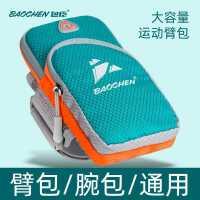 跑步手机臂包健身运动装备男女通用手臂带手腕包袋手机臂套收纳包