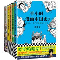 半小时漫画中国史全套123+半小时漫画世界史+国家是怎样炼成的(套装5册)中国历史漫画书籍