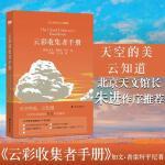 正版 云彩收集者手册 介绍46种云与大气现象英国加文・普雷特