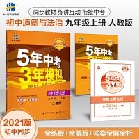 2020新版 5年中考3年模拟 九年级上册 道德与法治 人教版 9年级上册思想品德同步练习册 初三3 五年中考三年模拟