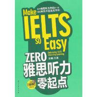 ZERO雅思听力零起点江涛石油工业出版社9787502199951