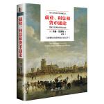 """就业、利息与货币通论(去梯言系列)曼昆点评版,理解宏观经济政策必读,西方经济学演进中的""""第三次革命"""""""