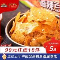 【三只松鼠_香辣豆皮60gx2】休闲零食特产小吃辣片80后怀旧炸豆皮
