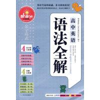 【正版二手书旧书 8成新】高中英语语法全解 吴安运    华文出版社 9787507524178