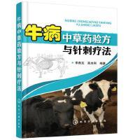 牛病中草药验方与针刺疗法