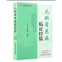 儿科常见病临证经验 杨红新 邓亚宁主编 河南科学技术出版社9787534993534