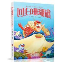 2019暑假读一本好书 回归珊瑚礁 廖宝林,胡菲,肖宝华主编6-12岁儿