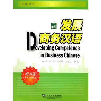 【正版全新】发展商务汉语:听力篇(提供MP3下载) 李泉 ,游舒 9787544616591 上海外语教育出版社