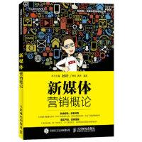 【全新直发】新媒体营销概论 秋叶 刘勇 9787115359575 人民邮电出版社