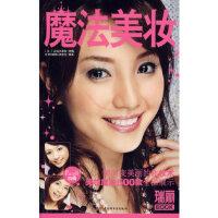 魔法美妆日本主妇之友社 供稿;北京《瑞丽》杂志社中国轻工业出版社9787501958597