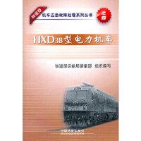 HXD3B型电力机车/和谐型机车应急故障处理系列丛书 铁道部运输局装备部组织写 9787113134204 中国铁道出版