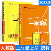 2021新版亲子记一本涂书二年级上册语文数学解析练习册同步课本 人教版RJ小学2年级语文数学教材完全