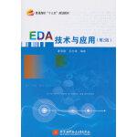 EDA技术与应用(第2版)