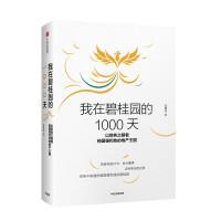 我在碧桂园的1000天:以财务之眼看杨国强和他的地产王国 吴建斌 9787508681092