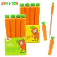 创意办公文具卡通胡萝卜铅笔保护套中小学生铅笔帽笔盖接笔延长器