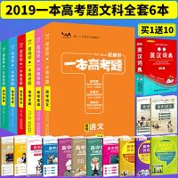 一本高考题高考数学文数语文英语政治历史地理文科6本套装2019版