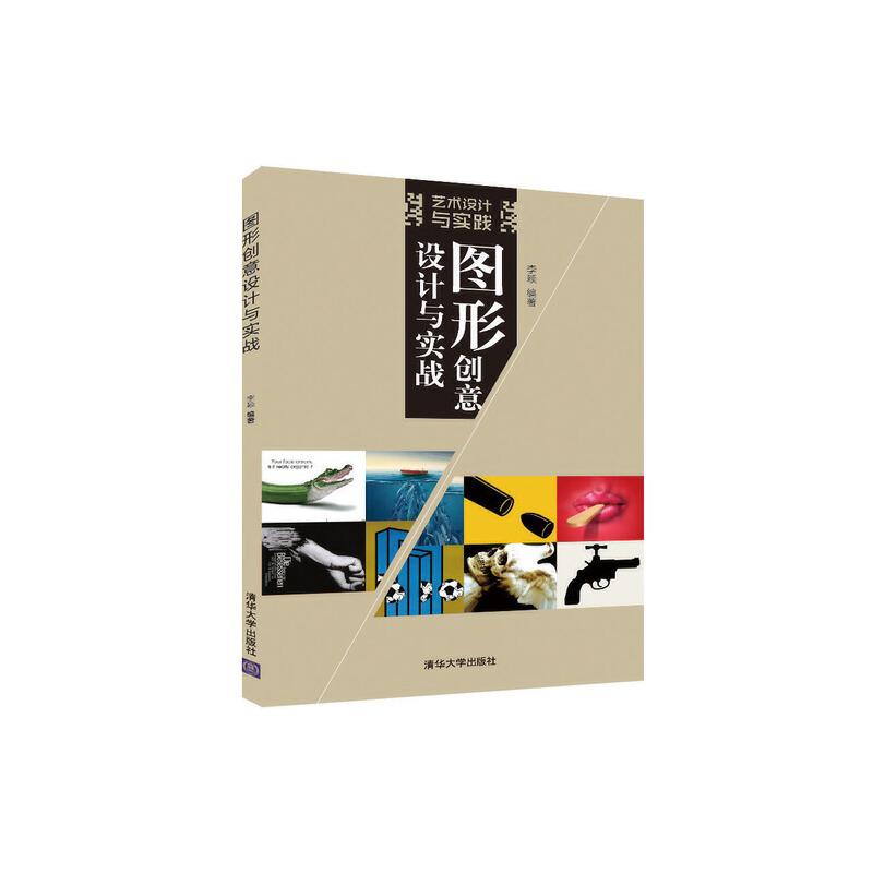 艺术设计与实践 李颖 500多个图形创意设计展示 大师ji作品展示 图形图片