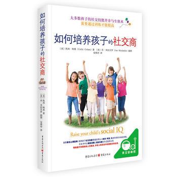 如何培养孩子的社交商 帮助孩子克服社交难题,培养孩子良好沟通能力!美国著名心理医师集多年研究与临床经验,以通俗易懂、充满乐趣的方式指导父母帮助孩子和喜欢的人交朋友,在人际交往中找到快乐和自信。《华盛顿邮报》《时代周刊》倾力