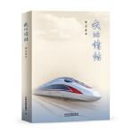 我的情结 傅志寰 中国铁道出版社 9787113238544