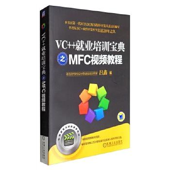 正版全新 VC++就业培训宝典之MFC视频教程(附光盘)