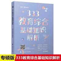 2021云图考研333教育综合基础知识解析(专硕版)