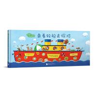 出发吧费迪南 乘着轮船去探险 少儿绘本故事 锻炼想象力勇气探索精神幽默搞笑 新东方童书