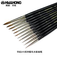 韩国华虹黑*毛水彩笔 HwaHong勾线笔/描线笔610 圆头水彩笔