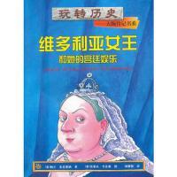 玩转历史--大腕传记书系 维多利亚女王和她的宫廷娱乐 (英)麦克唐纳,(英)戈达德 绘,林静慧 97875350451