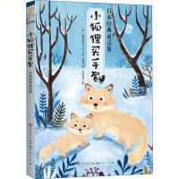 小狐狸买手套书 日本经典童话集 小学生三四五六年级课外书必读9-12岁外国儿童文学读物书籍畅销书