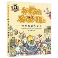 亲爱的笨笨猪系列:乖乖熊的生日会 杨红樱 安徽少年儿童出版社 9787539792965