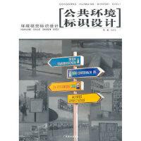 公共环境标识设计:环境视觉标识设计【正版书籍,满减,开发票 】