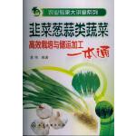 农业专家大讲堂系列--韭菜葱蒜类蔬菜高效栽培与储运加工一本通