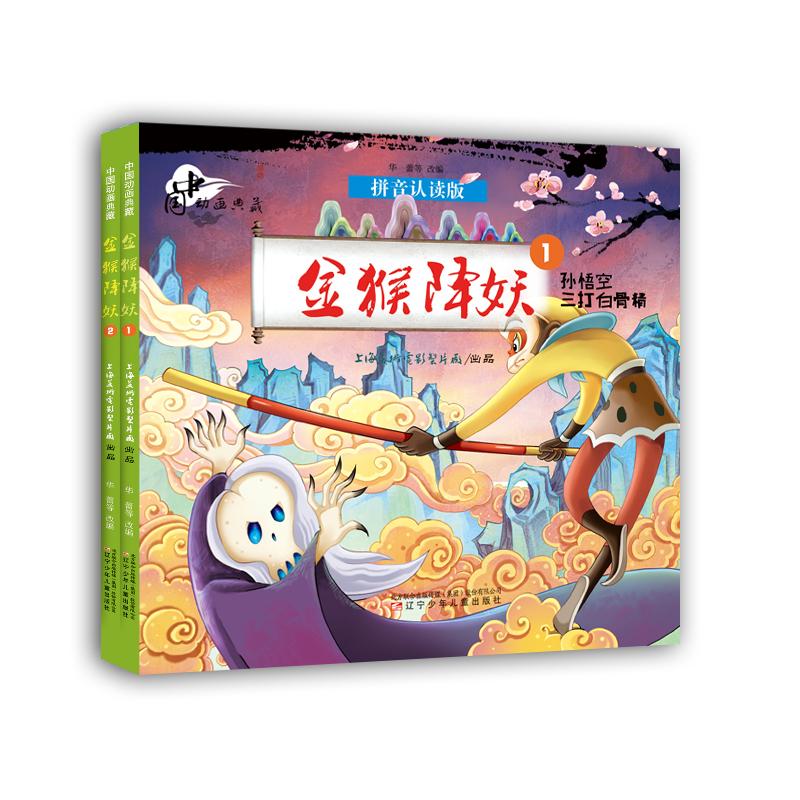 中国动画典藏——金猴降妖(全2册) 永恒经典 温馨回忆 亲子共读
