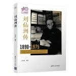刘仙洲传(110校庆)