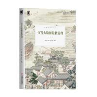 位置大数据隐私管理 潘晓 霍峥 孟小峰 大数据管理丛书 机械工业出版社 9787111562139