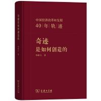 奇迹是如何创造的――中国经济改革和发展40年轨迹