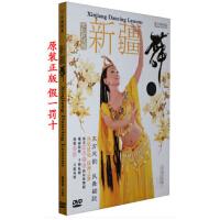 舞蹈教学DVD光盘 新疆舞 1DVD初级入门教学视频碟片