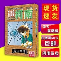 正版现货名侦探柯南漫画90《名侦探柯南90》漫画90卷