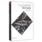 艺术世界丛书:装饰艺术的语言