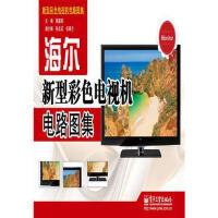 【二手旧书9成新】海尔新型彩色电视机电路图集-韩国民 电子工业出版社 9787121117190