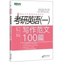 【官方直营】2022考研英语一写作范文100篇 满分作文模板 写作真题技巧指导范文背诵 模拟预测高分文章 何钢印