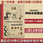 博物学家的神秘动物图鉴 精装 西方版的山海经演化作者又一力作自然科学史研究方法科普知识读物书