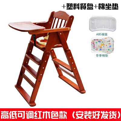 实木儿童餐椅便携宝宝椅婴儿餐椅可折叠多功能宝宝餐椅酒店bb凳子M 红木色+塑盘+棉垫(装好发) 高低可调