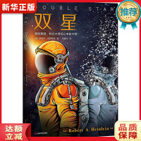 双星 [美] 罗伯特・海因莱因(Robert A.Heinlein),张建光 9787532170852 上海文艺出版