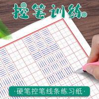 控笔训练字帖线条练习纸临摹儿童学生钢笔硬笔书法练字本